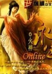 网游之永生小说下载