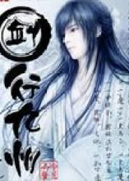 剑行九州电子书下载