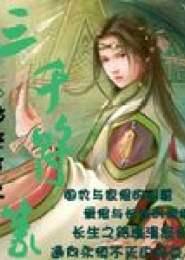 三千符篆电子书下载