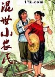 官场骄子电子书下载