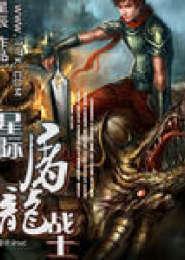 星际屠龙战士电子书下载