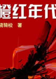 橙红年代电子书下载
