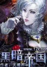 黑暗帝国小说下载