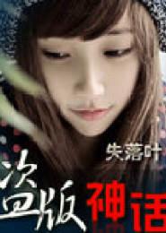 网游之盗版神话小说下载