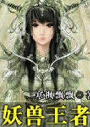 妖兽王者电子书下载