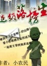 超级落榜生小说下载