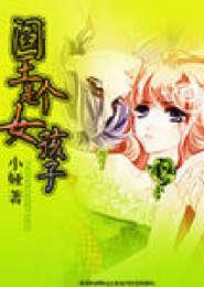 阎王是个女孩子小说下载
