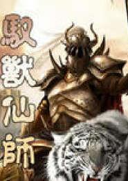 驭兽仙师小说下载