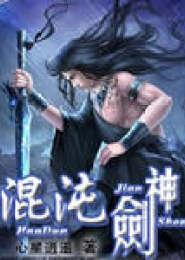 混沌剑神小说下载