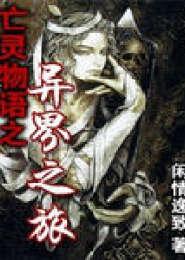 亡灵物语之异界之旅电子书下载