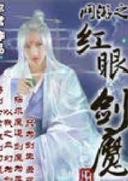 网游之红眼剑魔电子书下载