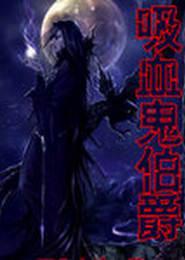吸血鬼伯爵电子书下载