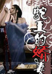 蛇王的娇妻小说下载
