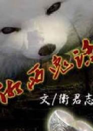 湘西鬼话电子书下载