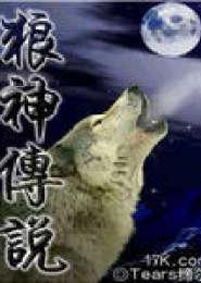 狼神传说电子书下载