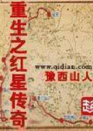 重生之红星传奇电子书下载