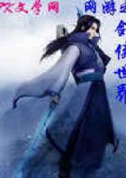 网游之剑侠世界电子书下载