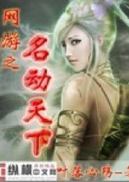 网游之名动天下小说下载