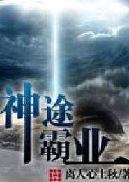 神途霸业电子书下载