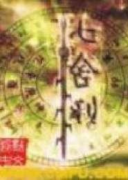 七舍利电子书下载