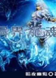 异界龙魂电子书下载