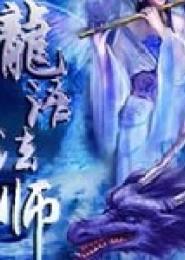 龙语法师电子书下载