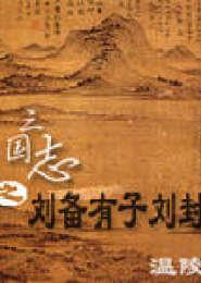 三国志之刘备有子刘封电子书下载