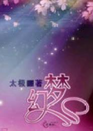 梦幻小说下载