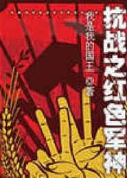 抗战之红色军神电子书下载