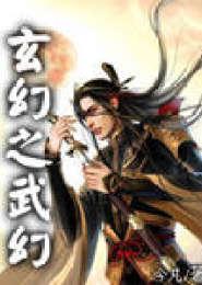 玄幻之武幻电子书下载