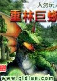 重林巨蜥电子书下载