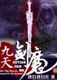 九天剑魔小说下载