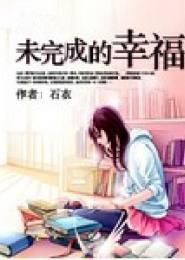 未完成的幸福小说下载