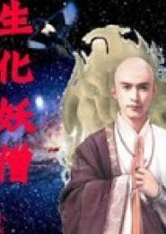 生化妖僧小说下载