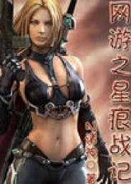 网游之星痕战记小说下载