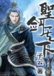 圣剑天下小说下载