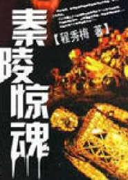秦陵惊魂电子书下载