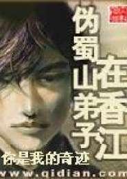 伪蜀山弟子在香江电子书下载