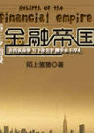 重生之超级金融帝国电子书下载