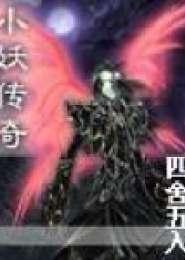 小妖传奇电子书下载