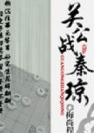关公战秦琼电子书下载