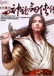 神龙剑侠传电子书下载