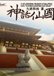 神话仙国电子书下载