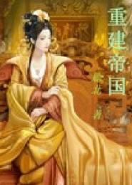 重建帝国小说下载