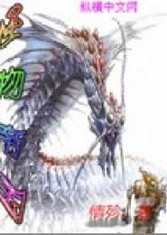 怪物帝国电子书下载