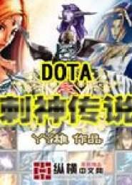 DOTA之刺神传说电子书下载