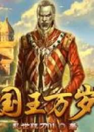 国王万岁小说下载