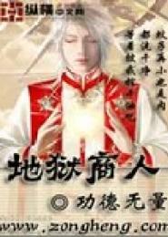 地狱商人小说下载