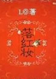 落红妆(完本)小说下载