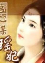 宫心谋:瑶妃(全本)电子书下载
